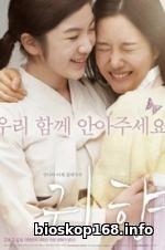 Gwi-hyang / Spirits' Homecoming (2016)